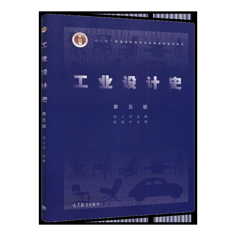 何人可《工业设计史》(高教第5版)教材(高等教育出版社)