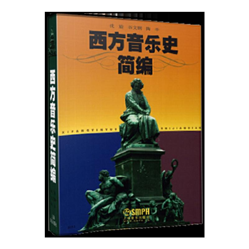 沈旋《西方音乐史简编》教材(上海音乐出版社)