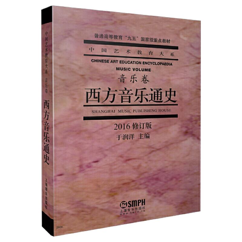 于润洋《西方音乐通史》(2016修订版)教材(上海音乐出版社)