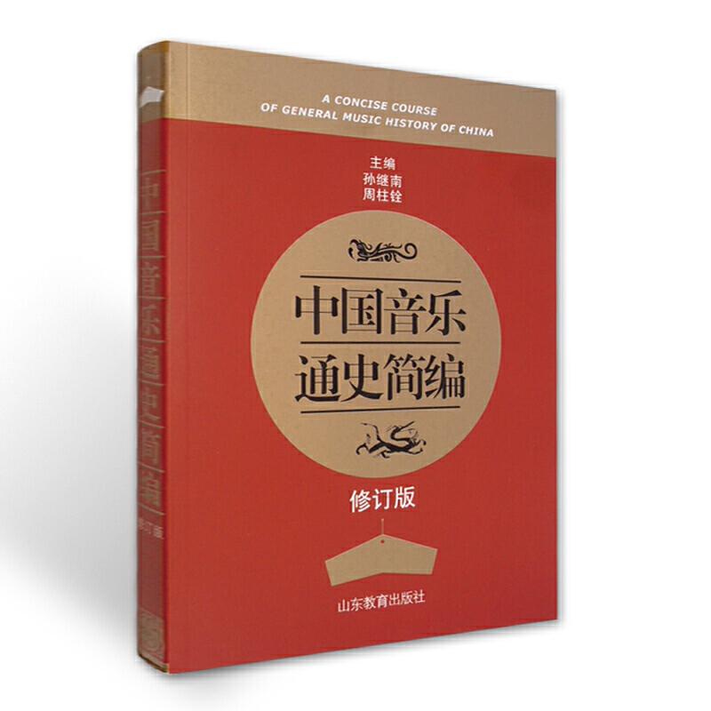 孙继南《中国音乐通史简编》(修订版)教材(山东教育出版社)