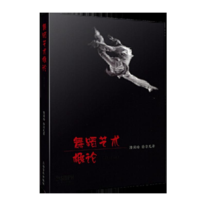 隆荫培、徐尔充《舞蹈艺术概论》(修订版)教材(上海音乐出版社)