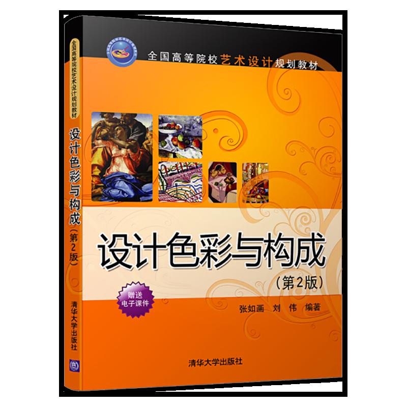 张如画《设计色彩与构成》(第2版)教材(清华大学出版社)