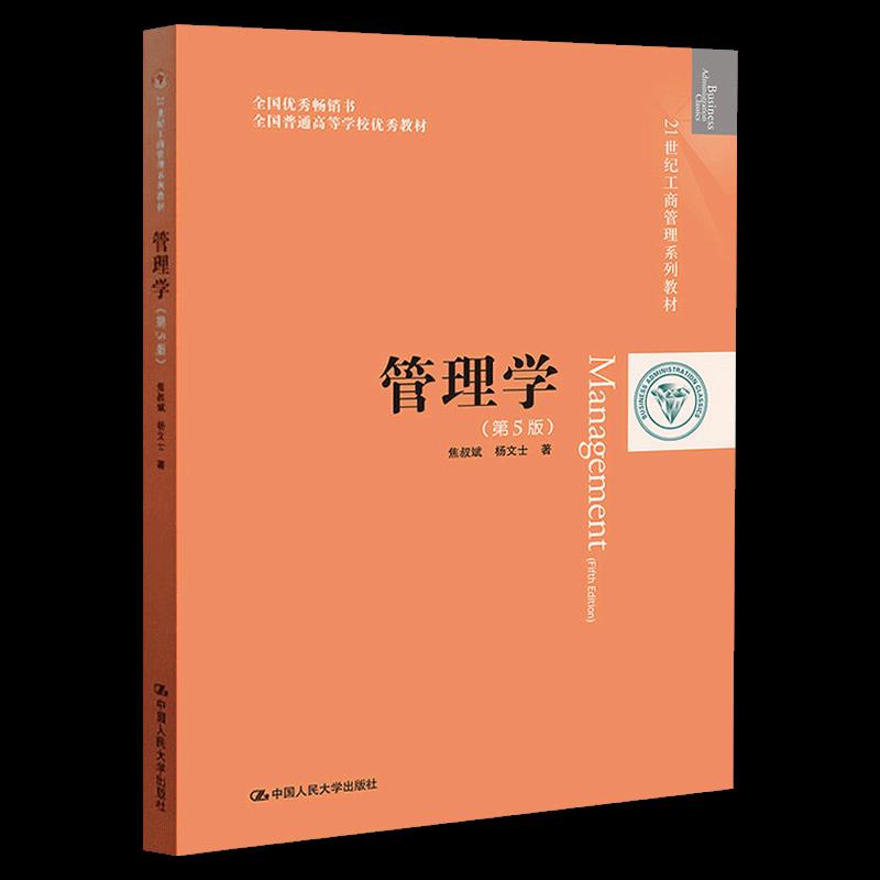 杨文士《管理学》(第5版)