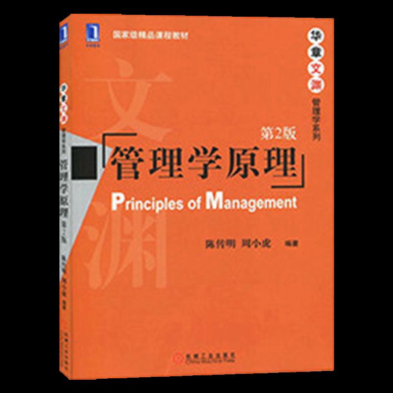 陈传明《管理学原理》(第2版)