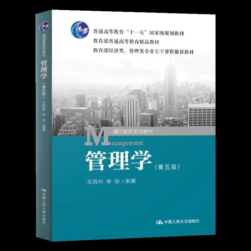 王凤彬《管理学》(第5版)