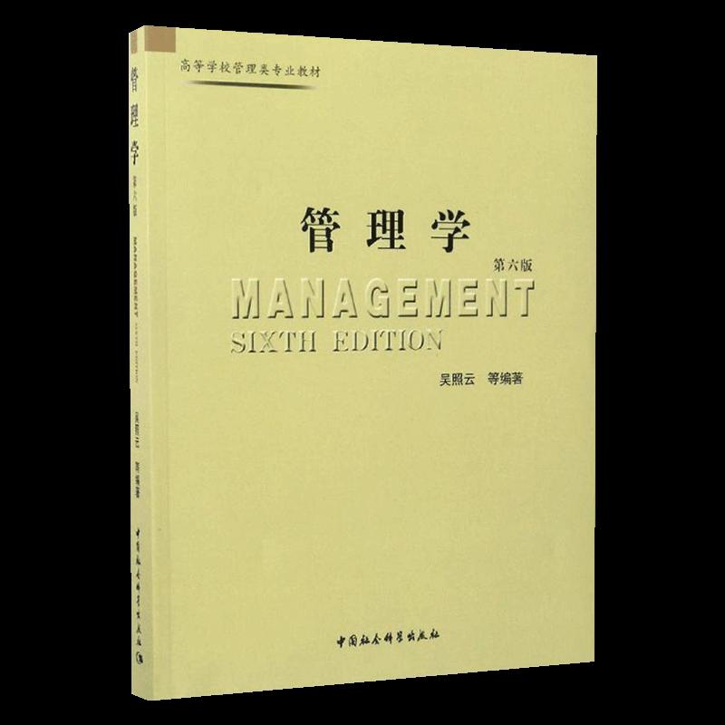 吴照云《管理学》(第6版)