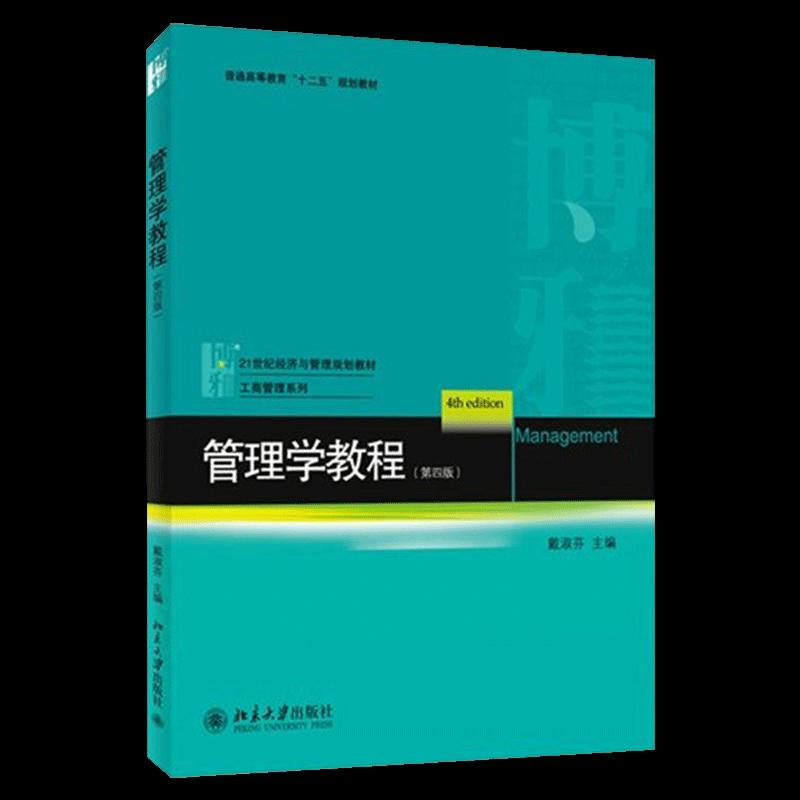 戴淑芬《管理学教程》(第4版)