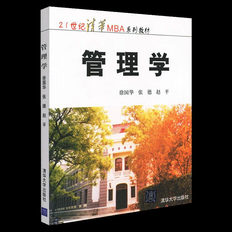 徐国华《管理学》