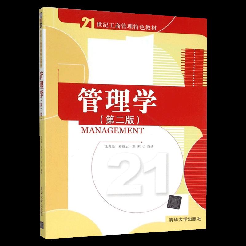 汪克夷《管理学》(第2版)
