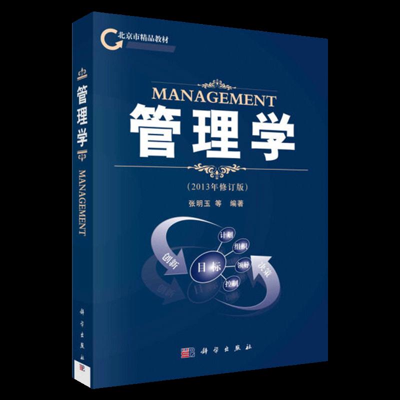 张明玉《管理学》(2013年修订版)