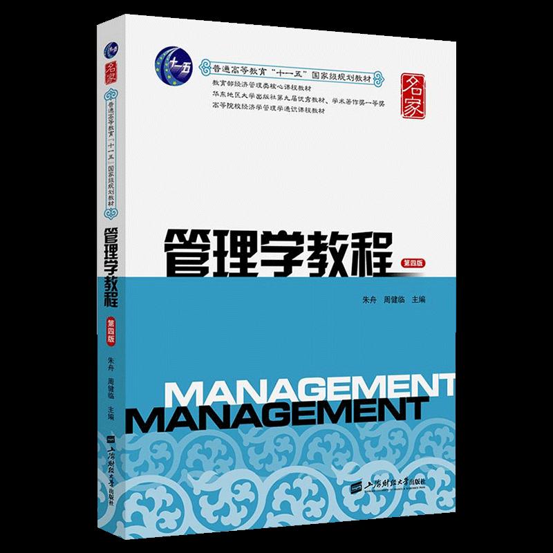周健临《管理学教程》(第4版)