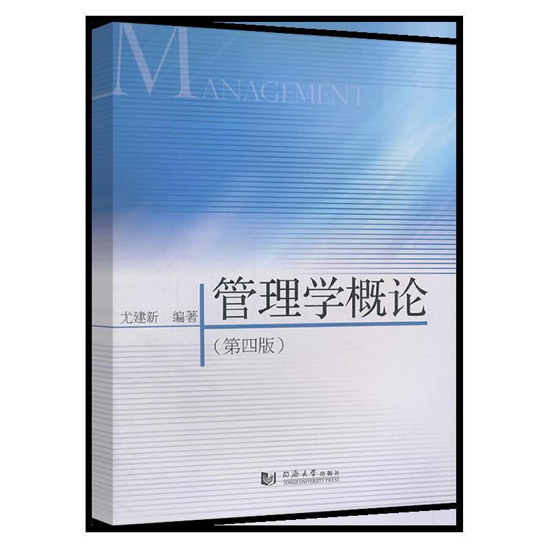 尤建新《管理学概论》(第4版)