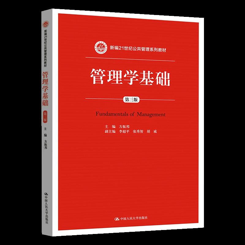 方振邦《管理学基础》(第3版)