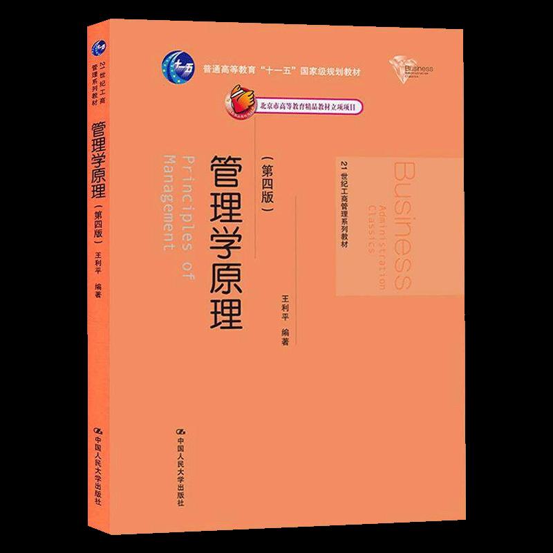 王利平《管理学原理》(第4版)