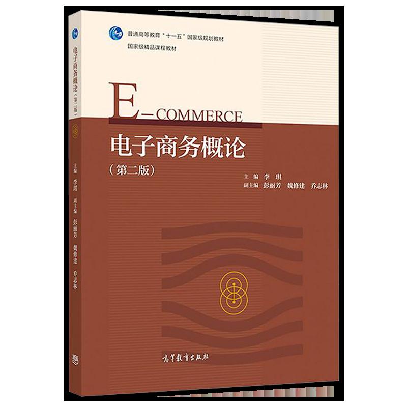 李琪《电子商务概论》(第2版)