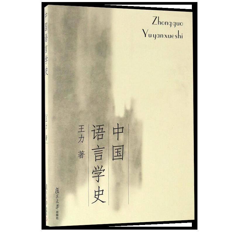 王力《中国语言学史》