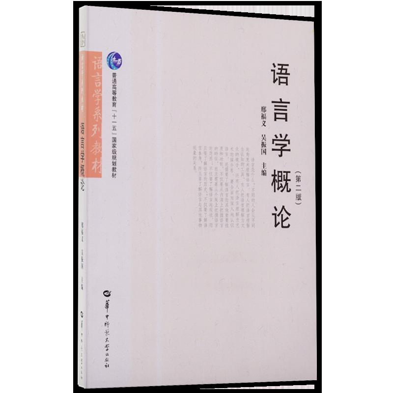 邢福义《语言学概论》(第2版)