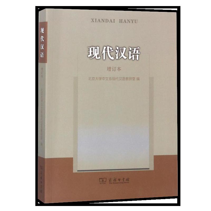 北京大学中文系现代汉语教研室《现代汉语》(增订本)