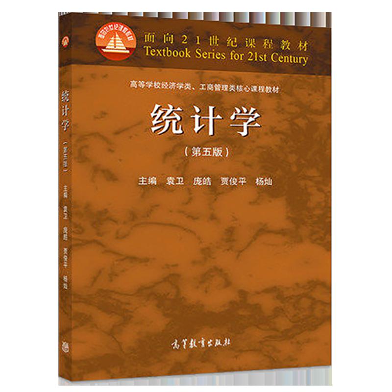 袁卫《统计学》(第5版)