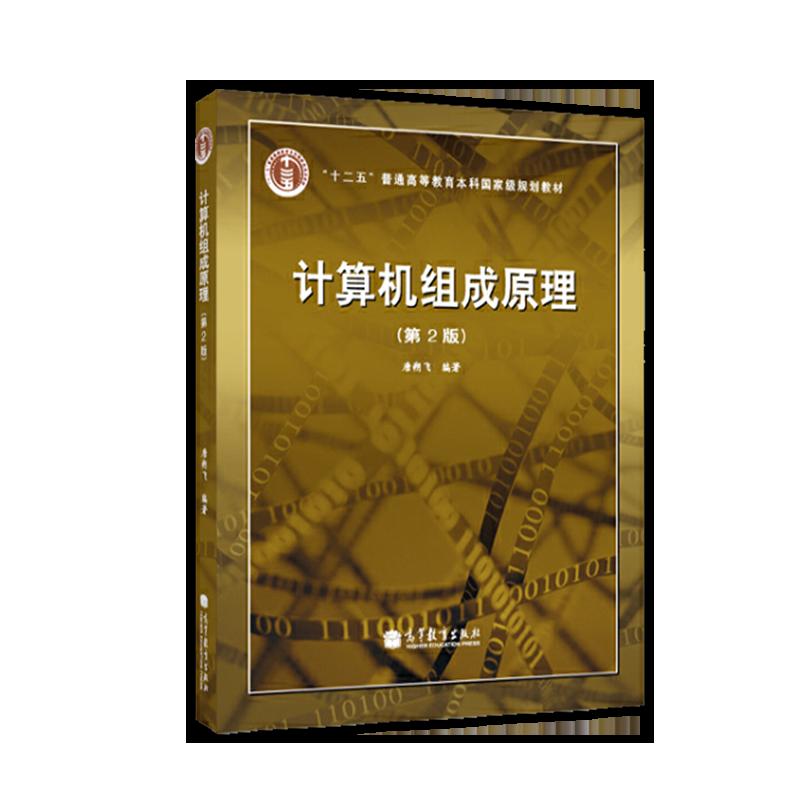 唐朔飞《计算机组成原理》(第2版)
