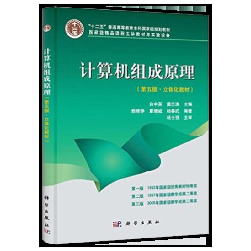 白中英《计算机组成原理》(第5版)