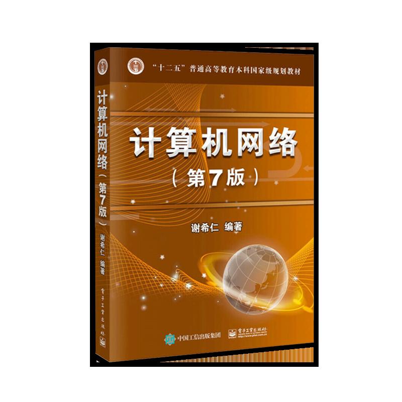 谢希仁《计算机网络》(第7版)