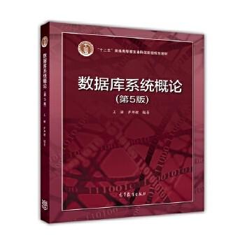 王珊《数据库系统概论》(第5版)教材(高等教育出版社)