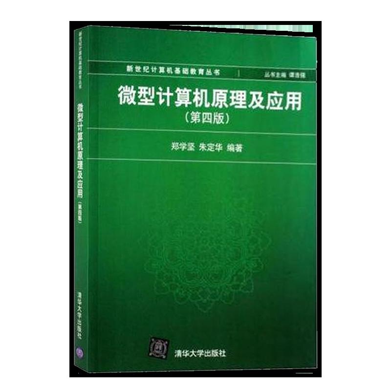 郑学坚《微型计算机原理及应用》(第4版)教材(清华大学出版社)