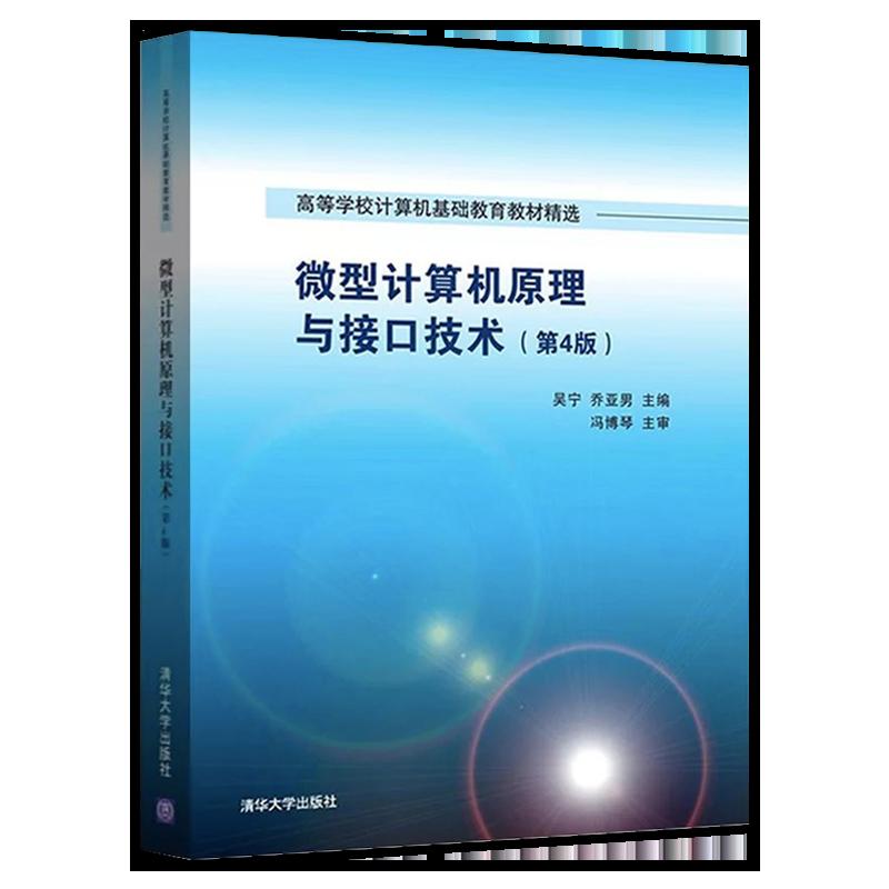 冯博琴《微型计算机原理与接口技术》(第4版)