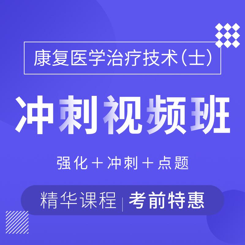 2020年康复医学治疗技术(士)考试冲刺视频班(考前特惠)【赠图书】