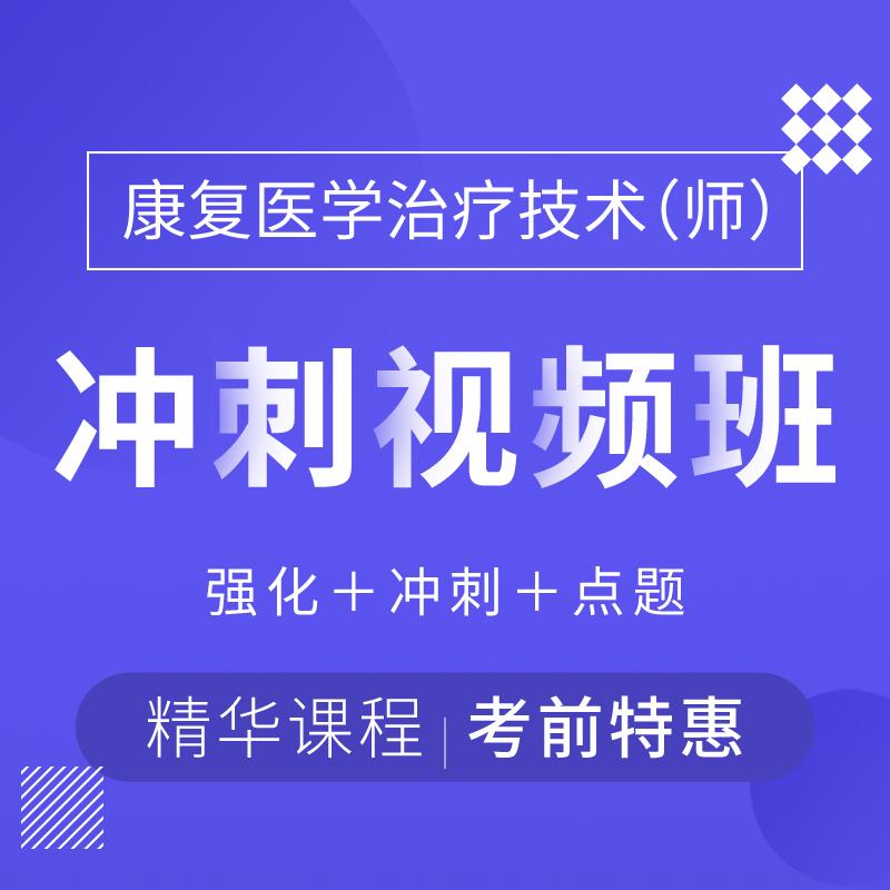 2020年康复医学治疗技术(师)考试冲刺视频班(考前特惠)