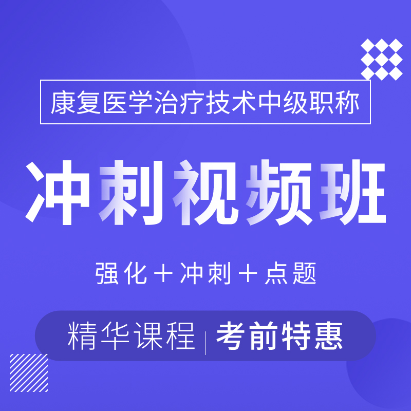 2020年康复医学治疗技术中级职称考试冲刺视频班(考前特惠)【赠图书】