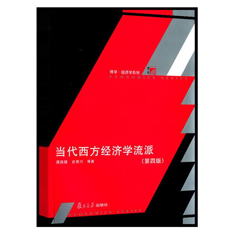 蒋自强《当代西方经济学流派》(第4版)教材(复旦大学出版社)