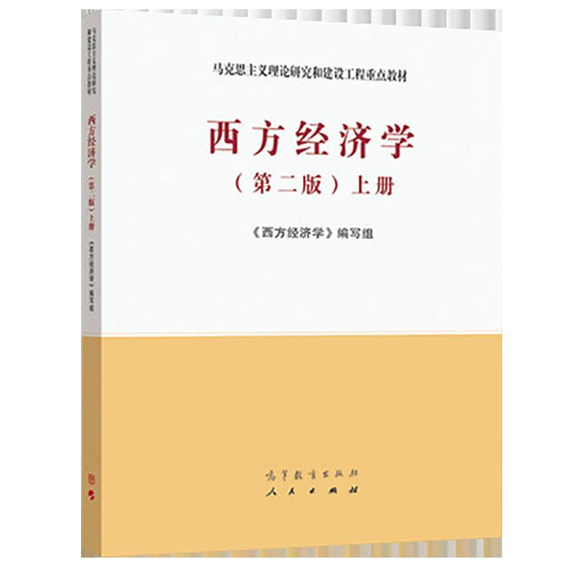 马工程《西方经济学(上册)》(第2版)