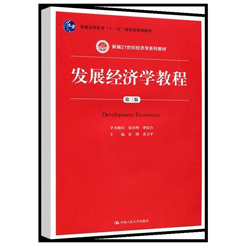 彭刚《发展经济学教程》(第3版)教材(中国人民大学出版社)