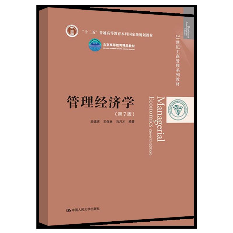 吴德庆《管理经济学》(第7版)教材(中国人民大学出版社)