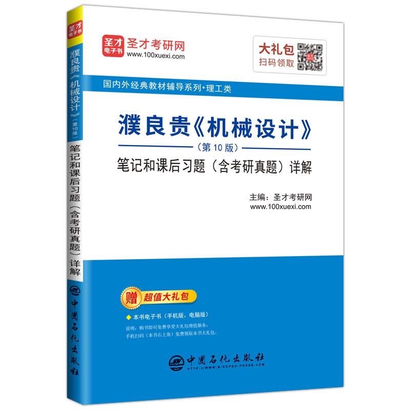 濮良贵《机械设计》(第10版)笔记和课后习题(含考研真题)详解