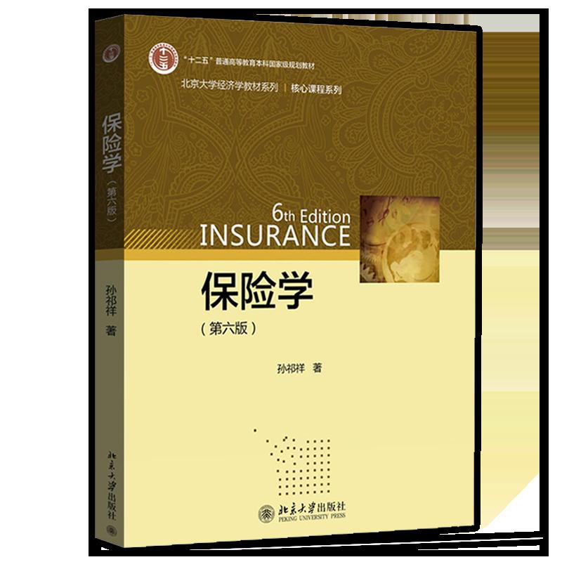 孙祁祥《保险学》(第6版)教材(北京大学出版社)