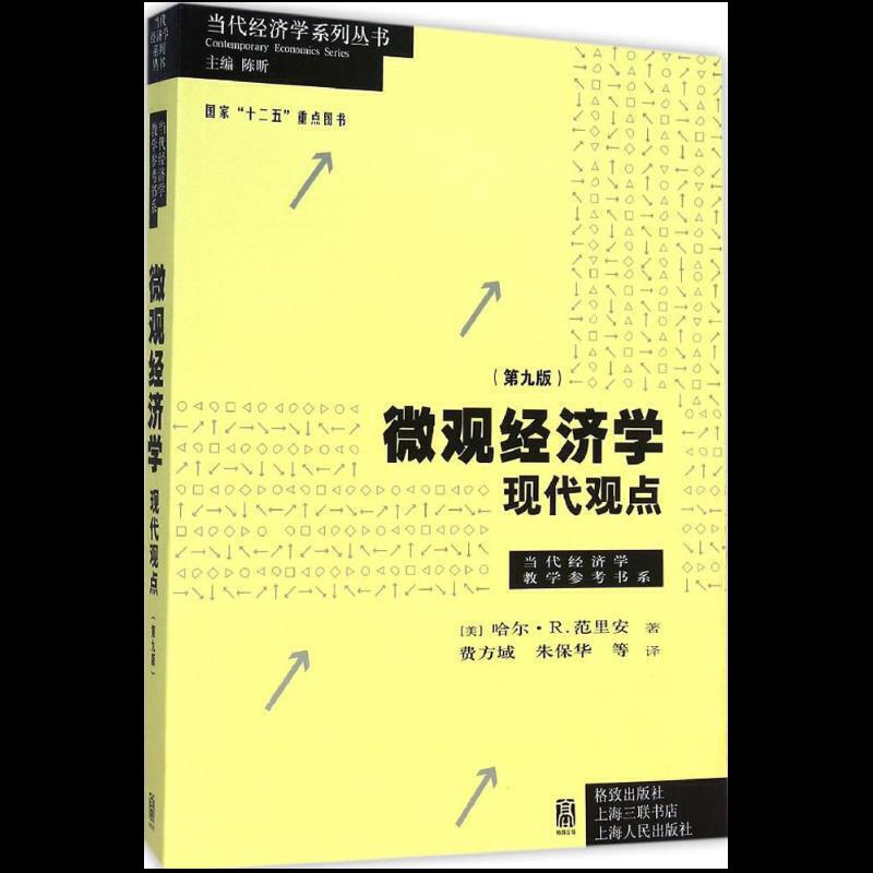 范里安《微观经济学:现代观点》(第9版)