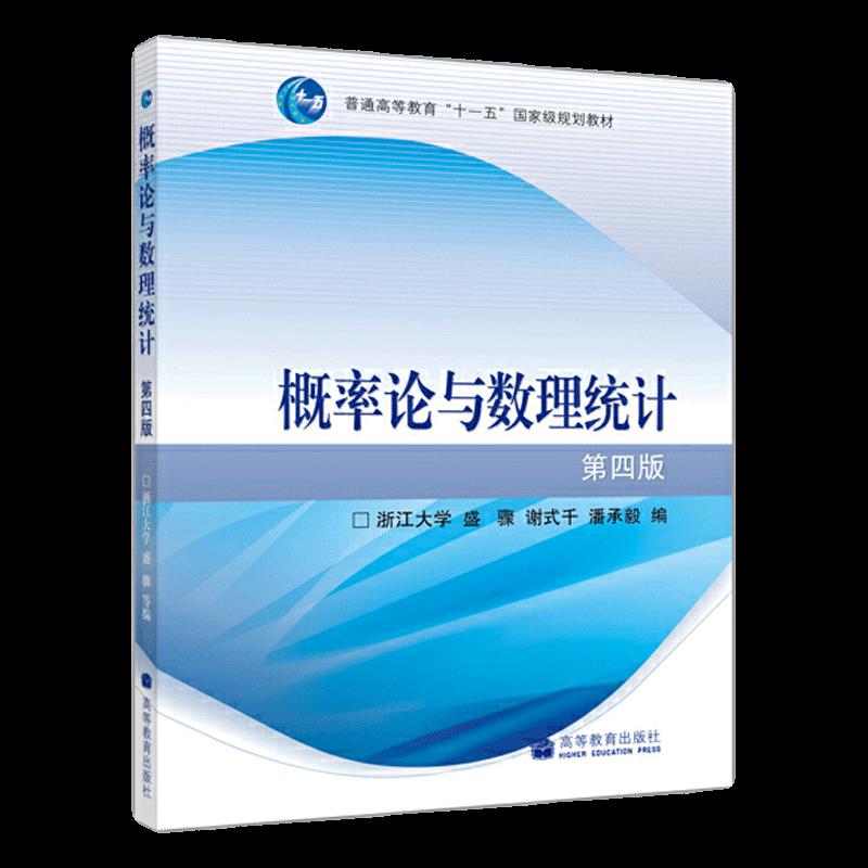 浙江大学《概率论与数理统计》(第4版)