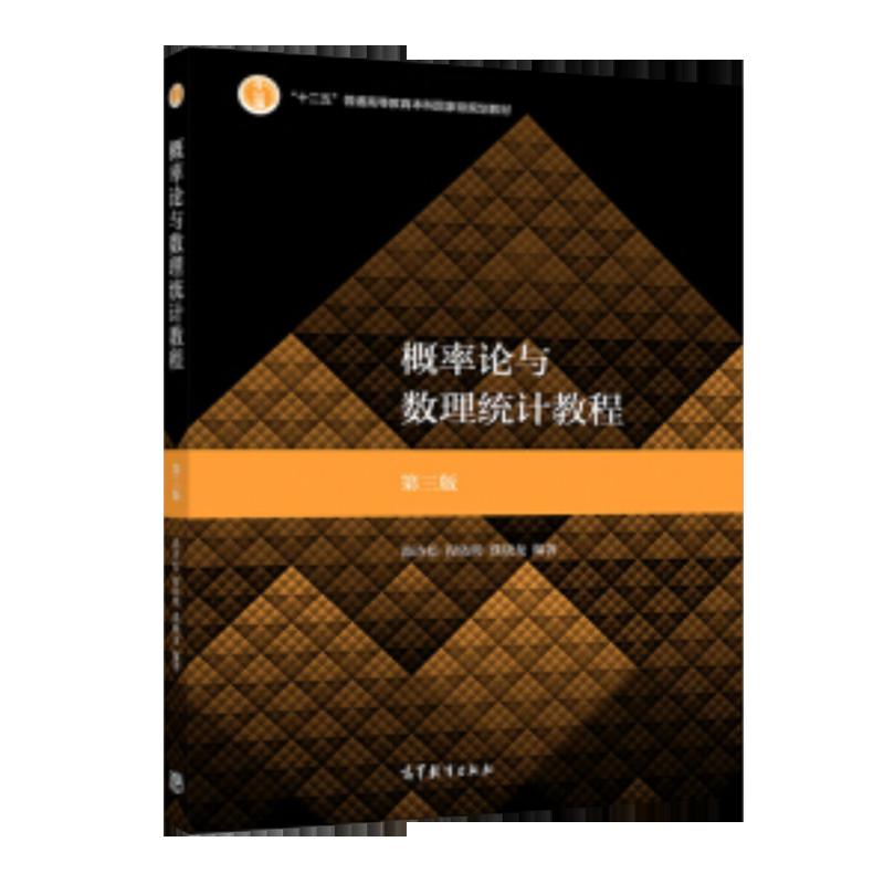 茆诗松《概率论与数理统计教程》(第3版)