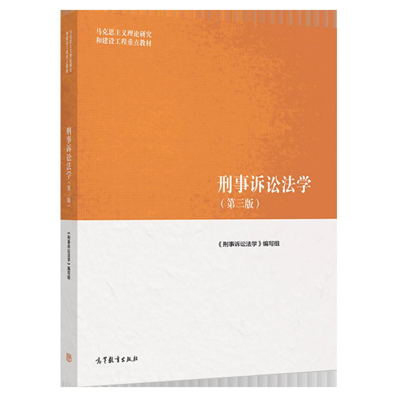 马工程《刑事诉讼法学》(第3版)