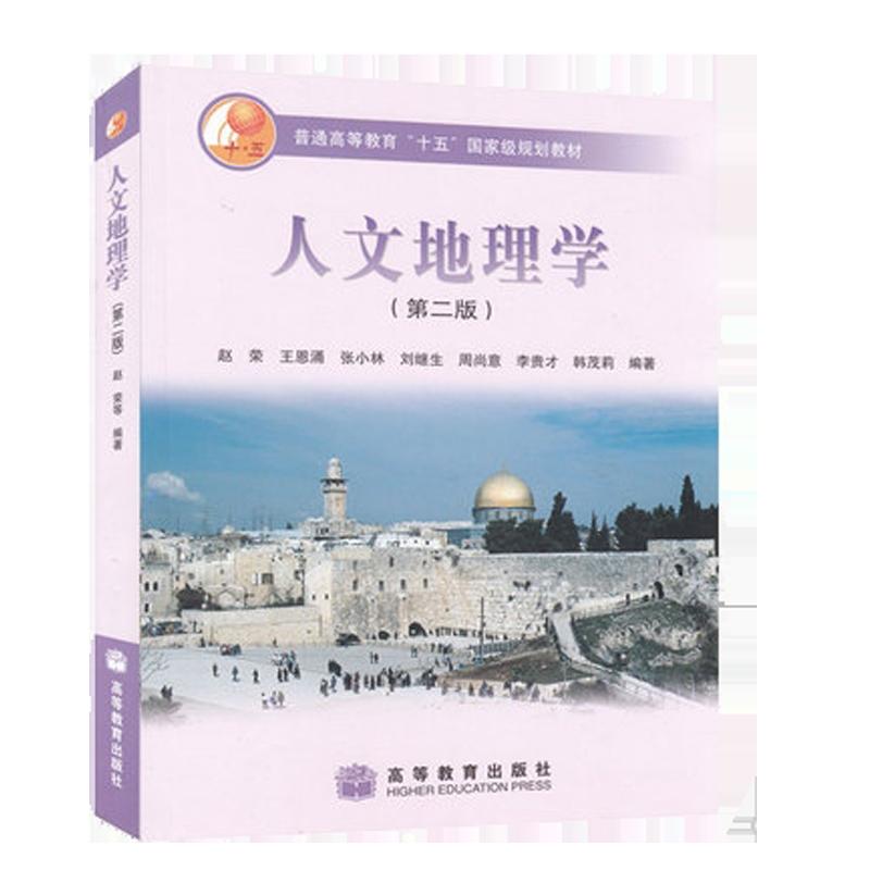 赵荣《人文地理学》(第二版)