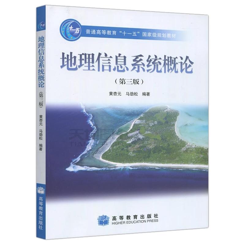 黄杏元《地理信息系统概论》(第三版)