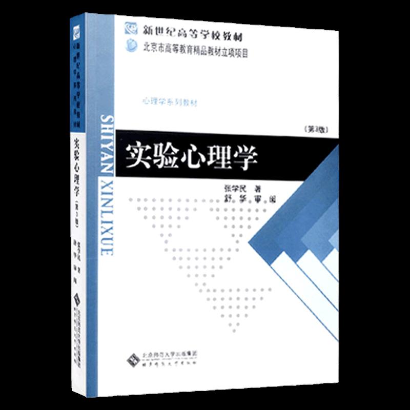 张学民《实验心理学》(第3版)