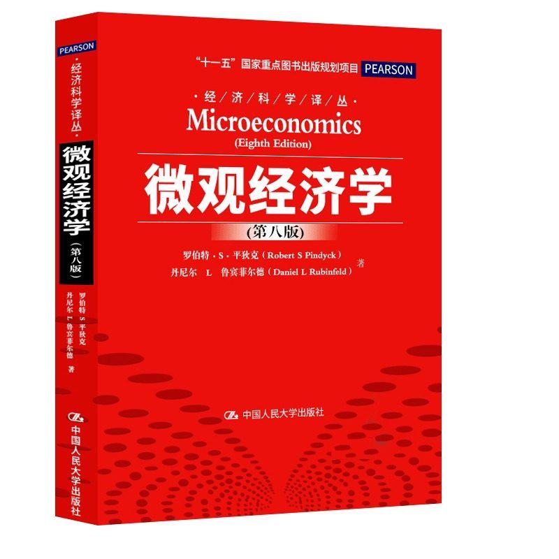 平狄克《微观经济学》(第8版)