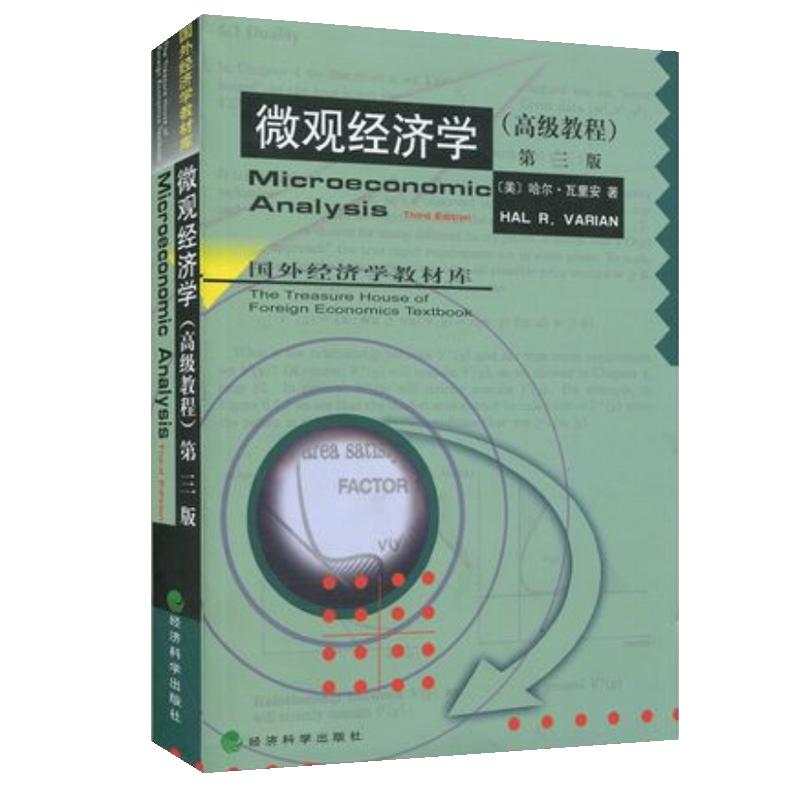 范里安《微观经济学(高级教程)》(第三版)
