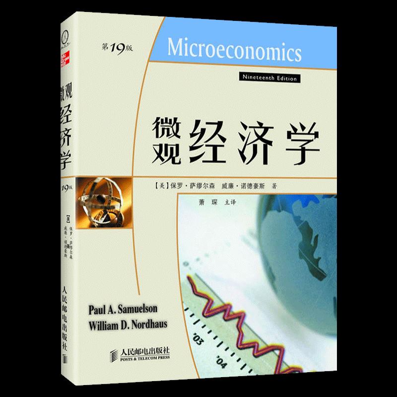 萨缪尔森《微观经济学》(第19版)