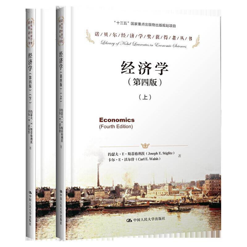 斯蒂格利茨《经济学(上、下册)》(第4版)