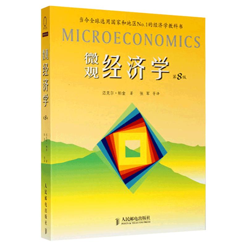 帕金《微观经济学》(第8版)